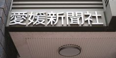 愛媛新聞が熊本応援の隠しメッセージ 「粋な心遣いにうるっときた」と称賛の声