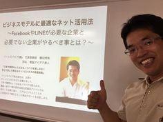 FacebookとLINE@セミナー http://yokotashurin.com/sns/fb-line.html