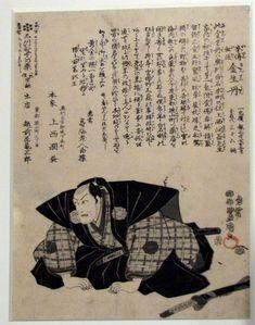 Edo period advertising in Japan.