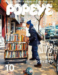 Stand reading | POPEYE - Popeye | | 786 Magazine World