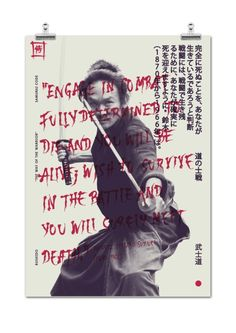 """Engage in combat fully determined to die and you will be alive; wish to survive in the battle and you will surely meet death.""    Apply that to you every day thought.     Bushido & Samurai philosophy graphic design"
