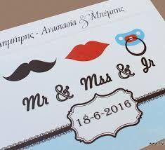 Αποτέλεσμα εικόνας για προσκλητηρια για γαμο και βαπτιση μαζι
