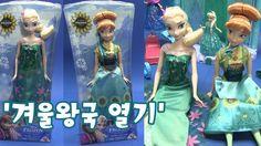 '겨울왕국 열기' 안나 엘사 인형 - Disney Frozen Fever Dolls  #디즈니 #겨울왕국 #장난감 #인형 #피규어 #안나 #엘사 #올라프 #피규어 #인형 #공주 #애니메이션 #만화영화 #게임 #동화 #겨울왕국열기 #열기  https://www.youtube.com/user/stylevault07/videos <--------------동영상 보기.