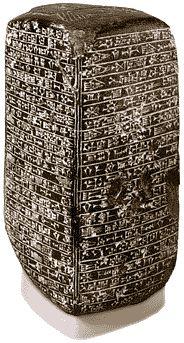 An inscribed basalt block describing the  restoration of Babylon in 670 BC. By the  Assyrian king Esarhaddon (681-669 BC).