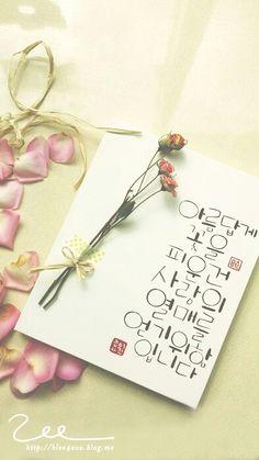 #Calligraphy #캘리그라피 #캘리 #손글씨 #붓글씨 #캘리그라피액자 #꽃 #액자 #드라이플라워 #드라이플라워캔버스액자 #캔버스액자 #사랑 #love #frame #canvas #dryflower