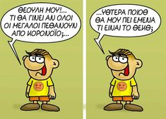 Funny Greek Quotes, Funny Cartoons, Funny Images, Minions, Just In Case, Lol, Comics, Funny Stuff, Videos