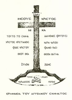 The Great Schema in the Orthodox Church requires the traditional monastic vows, plus special spiritual feats. According to Archpriest G. Japanese Letters Tattoo, Faith Of Our Fathers, Cross Tattoo Designs, Christian Tattoos, Byzantine Icons, Religious Images, Orthodox Christianity, Sketch Design, Vintage Labels