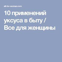 10 применений уксуса в быту / Все для женщины