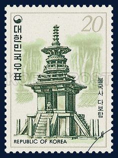 Postage Stamp of Stone Pagoda Series Portal System, Stamp Collecting, My Stamp, Postage Stamps, Display, Sculpture, Stone, South Korea, Maps