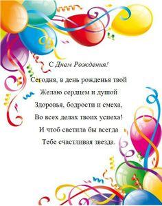 Happy Birthday! Сегодня, в День рожденья твой, Желаем сердцем и душой: Здоровья, бодрости и смеха, Во всех делах твоих успеха!