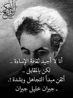 وبشددده Quotes For Book Lovers, Book Quotes, Arabic Love Quotes, Arabic Words, Lines Quotes, Muslim Quotes, Le Web, Sweet Words, English Quotes