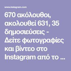 670 ακόλουθοι, ακολουθεί 631, 35 δημοσιεύσεις - Δείτε φωτογραφίες και βίντεο στο Instagram από το χρήστη mpalabanitsa -live the moment (@panagiota_mpalampanou)