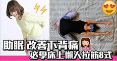 rilex yje back pain 床上懶人 拉筋 8式 助眠改善下背痛無可置疑, 拉筋 可以放鬆肌肉,減輕勞損;但如果你真的真的是懶到出汁,起身拉筋對你來說都難以天天執行,這一個「床上 拉筋 」,在你睡前未入睡前在床上都可以做的8個 拉筋 動作,可以幫助改善下背痛,並且睡的更好。或是你是一個運動狂,每日在健身、跑步、看電視,所有時間...