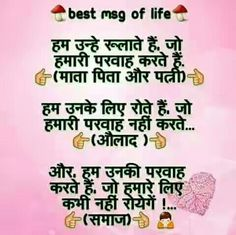 Message of life Hindi Quotes On Life, Truth Quotes, Good Life Quotes, Sad Quotes, Best Quotes, Inspirational Quotes, Qoutes, Motivational, Positive Thoughts
