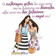 Me Quotes, Qoutes, Perfect Word, Good Night Quotes, Greek Quotes, Friendship Quotes, Picture Quotes, Bff, Wonder Woman
