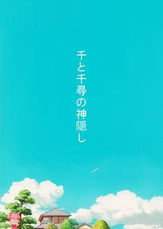 """The beautiful artwork from Hayao Miyazaki's """"Spirited Away"""" (千と千尋の神隠し)"""