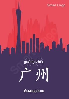 Guangzhou: 广州 (guǎng zhōu) Use the Written Chinese Online Dictionary to learn more Chinese.