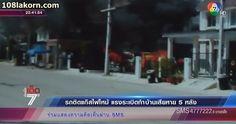 ประเด็นเด็ด 7 สี วันที่ 11 พฤศจิกายน 2558 รถตู้ติดแก๊สไฟไหม้ แรงระเบิดทำบ้านเสียหาย 5 หลัง