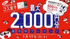 池袋PARCO                                                       … Web Design, Page Design, Sale Banner, Web Banner, Commercial Ads, Japanese Graphic Design, Ui Web, Summer Design, Typography Logo