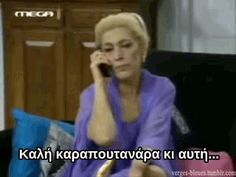 Fashion, wallpapers, quotes, celebrities and so much Greek Memes, Funny Greek Quotes, Tv Quotes, Music Quotes, Funny Phrases, Try Not To Laugh, Simple Words, Reaction Pictures, True Words
