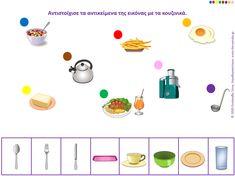 Δραστηριότητα για την ανάπτυξη της λεκτικής αιτιολόγησης. Διαβάστε περισσότερα στο site μας!! Autism, School