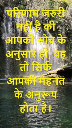 #hindiquotes #hindisuvichar #inspirationalquotes #positivequotes #hindiquotes #hindisuvichar Twenty One Pilots Quotes, Twenty One Pilots Concert, Top Lyrics, Pilot Quotes, Twenty One Pilots Wallpaper, Hard Work Quotes, Music Is My Escape, Make You Believe, Save My Life