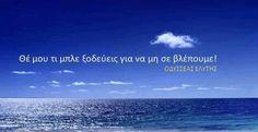 Οδυσσέας Ελύτης Passion Quotes, Love Others, Greek Quotes, Wise Words, Philosophy, Greece, Poems, Wisdom, Thoughts