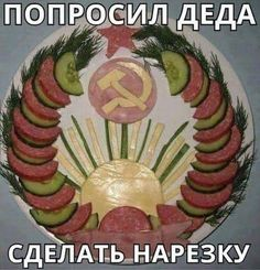 russian memes for english tovarisches Tacos, Russian Memes, Cold Cuts, Company Picnic, Communism, Food Humor, Meals For One, Dory, Finger Foods