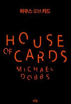하우스 오브 카드/마이클 돕스 - KOREAN FICTION DOBBS MICHAEL 2015