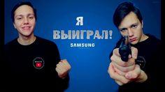 Я ВЫИГРАЛ! Детектив самсунг #3 Видео благодарность!) спасибооооооооо!)