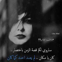 100 همسات ليلياس همسات ليلياس S Photos Via Facebook Beautiful Words Words Arabic Calligraphy Tattoo