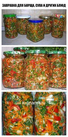 ЗАПРАВКА ДЛЯ БОРЩА, СУПА И ДРУГИХ БЛЮД. Salad Recipes, Healthy Recipes, Russian Recipes, Preserving Food, Saveur, Kimchi, Bon Appetit, Macaroni Cheese, Southern Recipes