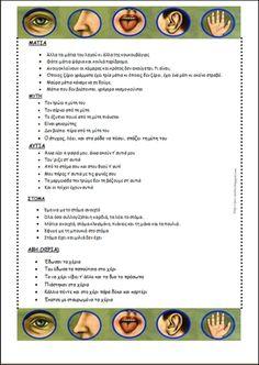 εκφράσεις για τις αισθήσεις Learn Greek, Senses Activities, Human Body, Thats Not My, Teaching, Therapy Ideas, Language Arts, Play, Kids