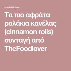 Τα πιο αφράτα ρολάκια κανέλας (cinnamon rolls) συνταγή από TheFoodlover