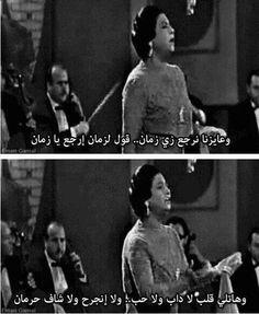 قول لزمان ارجع يا زمان Arabic Poetry, Arabic Words, Lyric Quotes, Movie Quotes, Egyptian Beauty, Song Words, Fabulous Quotes, Classic Songs, Arabic Love Quotes