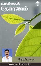 Maavilath Thoranam - Tamil ebook