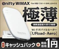 nifty WiMAX 極薄 300×250