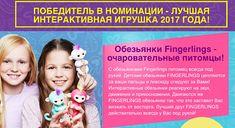 Приобретите нового питомца Fingerlings в свой дом Цена: 3000 сом Приобрести0706320088 Ваш ребенок будет в восторге!  Интерактивная игрушка робот WowWee Fingerlings Ручная обезьянка оригинал! Характеристики:  возраст: от 5 лет;  тип игрушки: обезьянка;  размер: 15х225х6 см;  высота: 12 см;  цвет: 6 цветов  материал: безопасный пластмасса резина; детская обработка высшего качества!  тип батарейки: 4 батарейки LR44; входят в комплект;  страна изготовления: Гонконг  бренд: WowWee. FINGERLINGS…