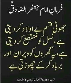 Hazrat Ali Sayings, Imam Ali Quotes, Hadith Quotes, Quran Quotes, Islamic Inspirational Quotes, Islamic Quotes, Fatima Zahra, Best Quotes In Urdu, Islamic Posters