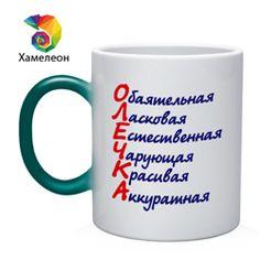 u valerki / Каталог / Имена