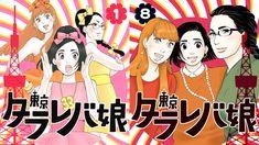 東京タラレバ娘のネタバレ名言40個を画像付きでご紹介します(1巻〜8巻)。東京タラレバ娘は、結婚したいアラサー女性の気持ちを代弁する名言が満載で、婚活女性に非常に話題になっています。婚活女性必読の婚活漫画ですので、まだ読んでない人は必ずチェックしておきましょう。