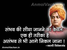 Best Hindi Quotes on Life by Swami Vivekananda
