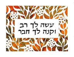 "Jewish papercut art ""get yourself a teacher, make yourself a friend"" from Pirke Avot | order at http://www.hebrica.com/special_orders/ Original design hand-cut from fine and handmade papers #judaica #judaism #papercut"