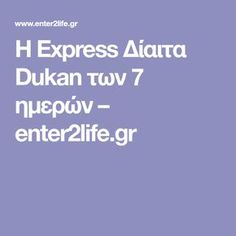 Η Express Δίαιτα Dukan των 7 ημερών – enter2life.gr Exercise, Health, Fitness, Recipes, Excercise, Ejercicio, Salud, Health Care, Rezepte