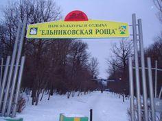 http://ru.esosedi.org/RU/CU/1000480414/park_elnikovskaya_roscha/  Парк Ельниковская роща – #Россия #Чувашия (#RU_CU) Замечательное место для отдыха и прогулок на природе #достопримечательности #путешествия #туризм