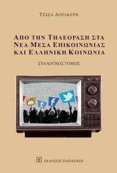 Οι εκδόσεις Παπαζήση και ο ΙΑΝΟS παρουσιάζουν τον συλλογικό τόμο  Από την τηλεόραση στα νέα μέσα επικοινωνίας και ελληνική κοινωνία σε επιμέλεια της Τέσσας Δουλκέρη. Την Τρίτη 8 Απριλίου, στις 18:00 στον IANO - Σταδίου 24, Αθήνα