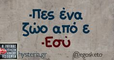 Greek Love Quotes, Funny Greek Quotes, Speak Quotes, Greek Memes, Laughing Quotes, Funny Statuses, Funny Phrases, Clever Quotes, Funny Times