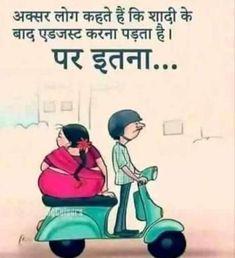 Some funny jokes - Quotes and Whatsapp Status videos in Hindi, Gujarati, Marathi Latest Funny Jokes, Very Funny Memes, Funny School Jokes, Some Funny Jokes, Funny Facts, Hilarious Memes, Funny Tom, Fun Jokes, Funny Humor
