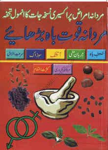 Free download or read online Mardana Quwwat-e-Baah Barhaiye Increase your sexual power, Mardana Amraz Par Akseeri Nuskha Jat Ka Anmol Tuhfa.