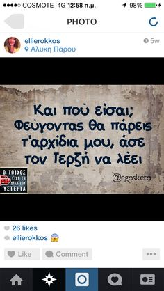 Q Funny Greek, Big Words, Greek Quotes, Just Kidding, True Words, Funny Moments, True Stories, Sarcasm, I Laughed